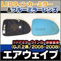 LM-HO16B ホンダ エアヴェイブ GJ1.2系 2005-2008 HONDA LED ウインカードアミラー ブルー レンズ
