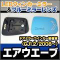 LM-HO22-1C HONDA/ホンダ■AirWave/ エアウエーブ(GJ1.2/2008/04以降/ドアミラーウインカー装着車)■LEDウインカードアミラーレンズ
