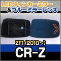 LM-HO27A HONDA/ホンダ■CR-Z(ZF1系/2010up)■LEDウインカードアミラーレンズ・ブルードアミラーレンズ