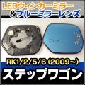 LM-HO29A HONDA/ホンダ■StepWGN/ステップワゴン(RK1/2/5/6:2009up)■LEDウインカードアミラーレンズ・ブルードアミラーレンズ