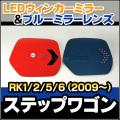 激安処分 LM-HO29NA HONDA ホンダ StepWGN ステップワゴン(RK1/2/5/6:2009以降) LEDウインカードアミラーレンズ・ブルードアミラーレンズ 貼付タイプ