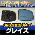 LM-HO31C LEDウインカードアミラーレンズ ブルードアミラーレンズ HONDA ホンダ GRACE グレイス GM6.9型 (2014 12以降)