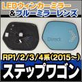 LM-HO38A LEDウインカードアミラーレンズ HONDA ホンダ StepWGN ステップワゴン RP1/2/3/4系 2015.04以降 ブルードアミラーレンズ