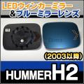 LM-HU02A HUMMER/ハマー■HUMMER/ハマーH2(2003以降)■LEDウインカードアミラーレンズ・ブルードアミラーレンズ