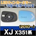 LM-JA01A LEDウインカードアミラーレンズ Jaguar ジャガー XJ X351系(2010以降)ブルードアミラーレンズ