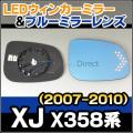 LM-JA01D LEDウインカードアミラーレンズ Jaguar ジャガー XJ X358系 (2007-2010) ブルードアミラーレンズ