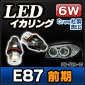 LM-5W-A01 1シリーズ E87 キセノン車 前期 (2004-2007 05) Cree社製LED BMW 6WLEDイカリングバルブ激白 激眩 1103501W レーシングダッシュ製