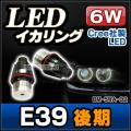 LM-5W-A02 5シリーズ E39(後期2000-2003) Cree社製LED BMW 6WLEDイカリングバルブ激白 激眩 1103501W レーシングダッシュ製