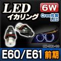 LM-5W-A03 5シリーズ E60セダン E61ツーリング(前期 2004-2007 05) Cree社製LED BMW 6WLEDイカリングバルブ激白 激眩 1103501W レーシングダッシュ製
