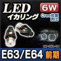 LM-5W-A04 6シリーズ E63クーペ E64カブリオレ(前期2004-2007 10)Cree社製LED BMW 6WLEDイカリングバルブ激白 激眩 1103501W レーシングダッシュ製