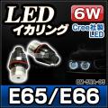 LM-5W-A05 7シリーズ E65 E66セダン(前期 後期 2002-2008) Cree社製LED BMW 6WLEDイカリングバルブ激白 激眩 1103501W レーシングダッシュ製