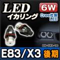 LM-5W-A06 Xシリーズ E83 X3 後期 (2006 11up) Cree社製LED BMW 6WLEDイカリングバルブ激白 激眩 1103501W レーシングダッシュ製