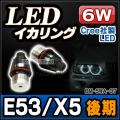 LM-5W-A07 Xシリーズ E53 X5後期(2003-2006)Cree社製LED BMW 6WLEDイカリングバルブ激白 激眩 1103501W レーシングダッシュ製