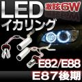 LM-6W-C01 BMW 6WLEDイカリングバルブ激白 激眩 1シリーズ E82クーペ E87LCI後期5D E88