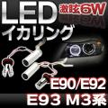 LM-6W-C05 BMW Cree製 6WLEDイカリングバルブ激白 激眩 M3シリーズE90 E92 E93(2008up) レーシングダッシュ製