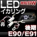 LM-6W-D01 BMW Cree製 6W LEDイカリングバルブ激白 激眩 3シリーズ E90 LCI E91LCI レーシングダッシュ製