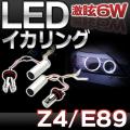 LM-6W-D05 BMW Cree製 6WLEDイカリングバルブ激白 激眩 ZシリーズE89 Z4(2009up)レーシングダッシュ製