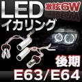 LM-6W-E01 BMW Cree製 6WLEDイカリングバルブ激白 激眩 6シリーズ E63LCI後期クーペ E64LCI後期カブリオレ レーシングダッシュ製