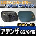 LM-MA04B MAZDA マツダ Atenza アテンザ(GG GY系2002.03-2007 H14.03-H19) LEDウインカードアミラーレンズ・ブルードアミラーレンズ