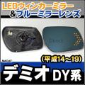 LM-MA04C MAZDA マツダ Demio デミオ(DY系 2002.06-2007.06 H14.06-H19.06) LEDウインカードアミラーレンズ・ブルードアミラーレンズ