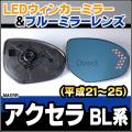 LM-MA05B MAZDA マツダ Axela アクセラ(BL系 2009-2013.10 H21-H25.10) LEDウインカードアミラーレンズ・ブルードアミラーレンズ
