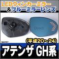 LM-MA05C MAZDA マツダ Atenza アテンザ(GH系 2008-2012.11 H20-H24.11) LEDウインカードアミラーレンズ・ブルードアミラーレンズ