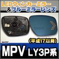 LM-MA06C MAZDA マツダ MPV(LY3P系 2005.12以降 H17.12以降)LEDウインカードアミラーレンズ・ブルードアミラーレンズ