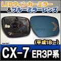 LM-MA06D MAZDA マツダ CX-7(ER3P系 2006.10以降 H18.10以降) LEDウインカードアミラーレンズ・ブルードアミラーレンズ