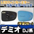 ■LM-MA13C■Demio/デミオ(DJ系/2014/09〜)■MAZDA/マツダ■LEDウインカードアミラーレンズ・ブルードアミラーレンズ