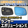 LM-MI14A MITSUBISHI 三菱 LANCER EVO X   ランサーエボルーションテン( CZ4A 2007 10~) LEDウインカードアミラーレンズ・ブルードアミラーレンズ