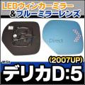 LM-MI15A MITSUBISHI・三菱 Delica デリカD:5(CV5W系 2007up) LEDウインカードアミラーレンズ・ブルードアミラーレンズ