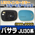 LM-NI13B Bassara バサラ(JU30系 1999 11-2003 06) NISSAN ニッサン 日産 LEDウインカードアミラーレンズ ブルードアミラーレンズ