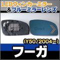LM-NI21A NISSAN 日産 Fuga フーガ(Y50 2004 10以降) LEDウインカードアミラーレンズ・ブルードアミラーレンズ