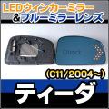 LM-NI26A NISSAN/日産■Tida/ティーダ(C11/2004/10以降)■LEDウインカードアミラーレンズ・ブルードアミラーレンズ