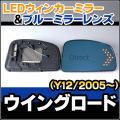LM-NI26C NISSAN/日産■Wingroad/ウイングロード(Y12/2005/11以降)■LEDウインカードアミラーレンズ・ブルードアミラーレンズ