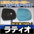 LM-NI29D NISSAN 日産 Latio ラティオ(N17T系 2012.10以降 H24.10以降) LEDウインカードアミラーレンズ・ブルードアミラーレンズ