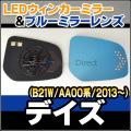 LM-NI33A DAYZ デイズ(B21W AA00系 2013 06〜) NISSAN ニッサン 日産 LEDウインカードアミラーレンズ・ブルードアミラーレンズ