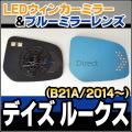 LM-NI33B DAYZ ROOX デイズルークス(B21A 2014 02〜) NISSAN ニッサン 日産 LEDウインカードアミラーレンズ・ブルードアミラーレンズ