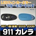 LM-PO05A LEDウインカードアミラーレンズ Porsche ポルシェ 911カレラ(997-1型前期 2005-2008 H17-H20) LEDウインカードアミラーレンズ・ブルードアミラーレンズ