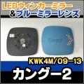 LM-RE06A RENAULT・ルノー■Cangoo II/カングー2(KWK4M/2009-2013/06)■LEDウインカードアミラーレンズ・ブルードアミラーレンズ