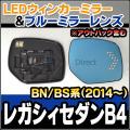 LM-SU05B Legacy レガシィセダンB4(BN BS系 2014 10〜) SUBARU スバル LEDウインカードアミラーレンズ・ブルードアミラーレンズ