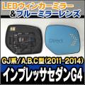 LM-SU05C スバル インプレッサセダン G4 GJ系 2011 12-2014 10 SUBARU IMPREZA LED ウインカー ドアミラー ブルー レンズ