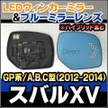 LM-SU05E スバル SubaruXV GP系 2012 10-2014 10 SUBARU LED ウインカー ドアミラー ブルー レンズ