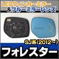 ■LM-SU05F■Forester/フォレスター(SJ系/2012〜)■SUBARU/スバル■LEDウインカードアミラーレンズ・ブルードアミラーレンズ