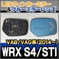 LM-SU06A WRX S4 STI(VAB VAG系 2014 08以降)SUBARU スバル LEDウインカードアミラーレンズ・ブルードアミラーレンズ