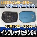 LM-SU06C LED ウインカー ブルー ドアミラー レンズ スバル インプレッサ セダン G4 GJ系 D型〜 2014〜 SUBARU IMPREZA