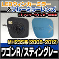 LM-SZ11A Wagon R Stingray ワゴンR スティングレー(MH23S系 2008-2012) SUZUKI スズキ 鈴木 LEDウインカードアミラーレンズ・ブルードアミラーレンズ