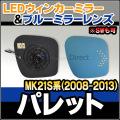 LM-SZ11E Pallete パレット(MK21S系 2008-2013) SUZUKI スズキ 鈴木 LEDウインカードアミラーレンズ・ブルードアミラーレンズ
