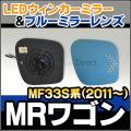 LM-SZ11F MR Wagon MRワゴン(MF33S系 2011〜) SUZUKI スズキ 鈴木 LEDウインカードアミラーレンズ・ブルードアミラーレンズ