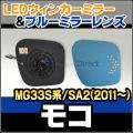 LM-SZ11G MOCO モコ(MG33S系 SA2 2011 02〜) NISSAN ニッサン 日産 LEDウインカードアミラーレンズ・ブルードアミラーレンズ